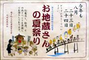 川端飢人地蔵尊夏祭