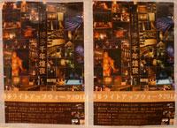 博多ライトアップウォーク2011博多千年煌夜