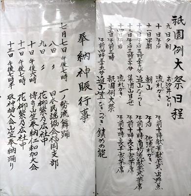 櫛田神社準備中