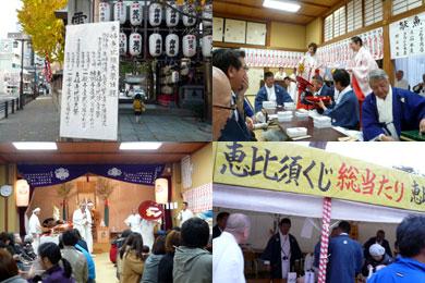 夫婦恵比須神社大祭
