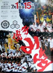 平成25年度 博多祇園山笠ポスター