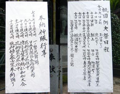 櫛田神社 山笠準備中5
