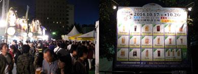 福岡オクトーバーフェスト2014